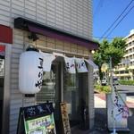 天ぷら まつりや - 玄関