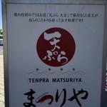 天ぷら まつりや - 看板