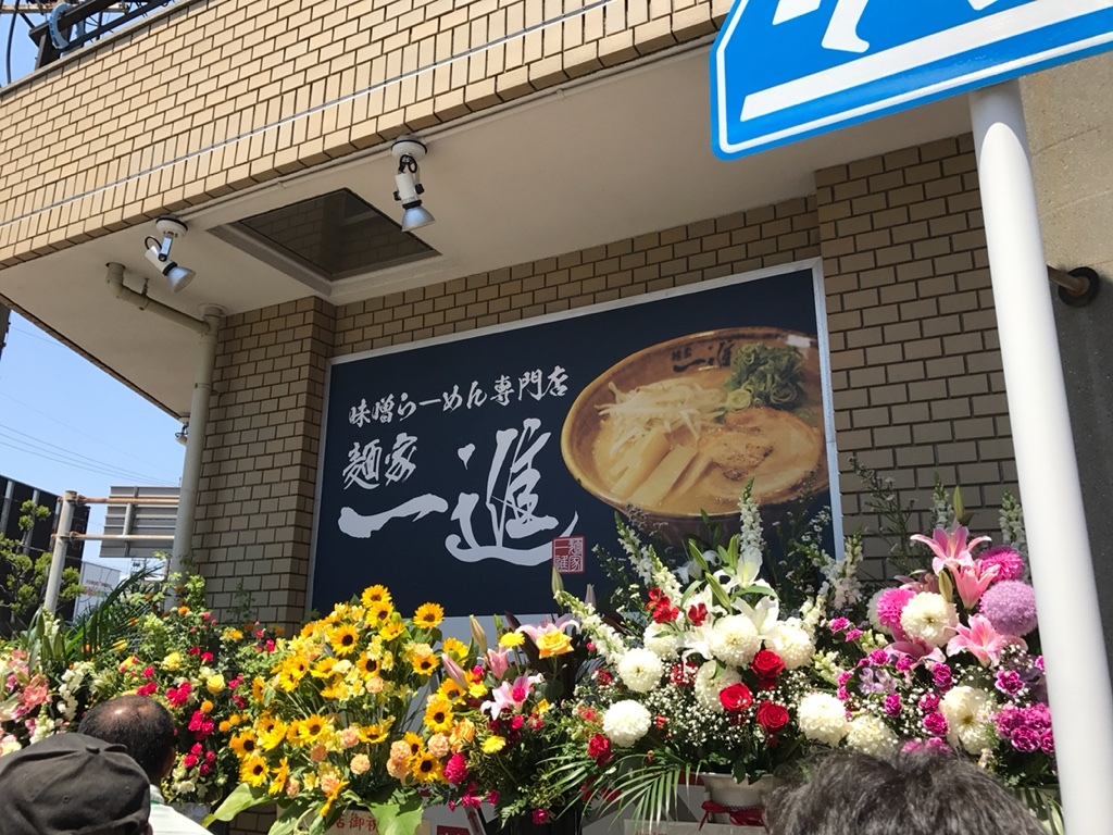 味噌ラーメン専門店 麺家一進