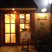 木月キッチン - 元住吉駅から徒歩2分 カウンター8席