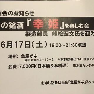 日本酒会のお知らせ
