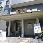白壁カフェ花ごよみ - 外観☆
