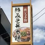 野さか - 【2017.5.11】看板。