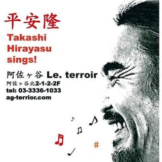 12/14平安隆さんのライブ開催♪