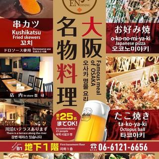 大阪名物料理!本場の味をお楽しみ下さい♪