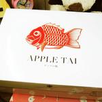 67243252 - まずはケーキをいただきましょう。                       ちびつぬ、見てごらん、                       ケーキの箱に鯛(タイ)の絵が描いてあるよ。                                              ちびつぬ「タイ??」