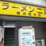 ラーメン二郎 - 店頭(2017.3.24)