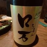 izakaya くら田 - 【2017.5.19(金)】冷酒(ロ万・純米吟醸・福島県・1合)820円