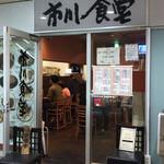 市川食堂 -