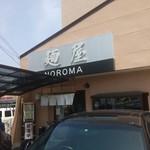 麺屋NOROMA - 店構え