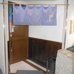 雑草庵 安芸 - お店の入口