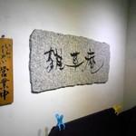 雑草庵 安芸 - 雑草庵と書いた看板