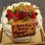 シュガーバイン - ホールケーキ