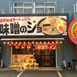 濃厚味噌ラーメンジム 味噌のジョー - 賑やかな 店構え