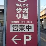 めんどくサガリ屋 - 外観(看板+営業時間)