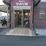 めんどくサガリ屋 - 外観(入口)