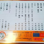 麺屋 菜々兵衛 - 2017/4  メニュー  其の壱