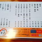麺屋 菜々兵衛 - 2017/4  メニュー  其の弐