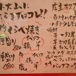 東京ミート酒場 - おすすめのメニュー