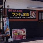 母ちゃんのお店 -