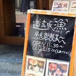 道玄坂 漁 - お昼の看板