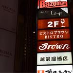 肉&ワイン Bistro Brown - 看板。お店は2Fです