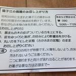 Yousukou - 豚まんの食べ方