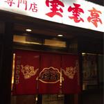 宝雲亭 - お店の入口