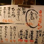 台所屋 一軒目 - 毎日かわる手書き魚メニュー