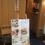 くずし割烹 天ぷら竹の庵 - 入口