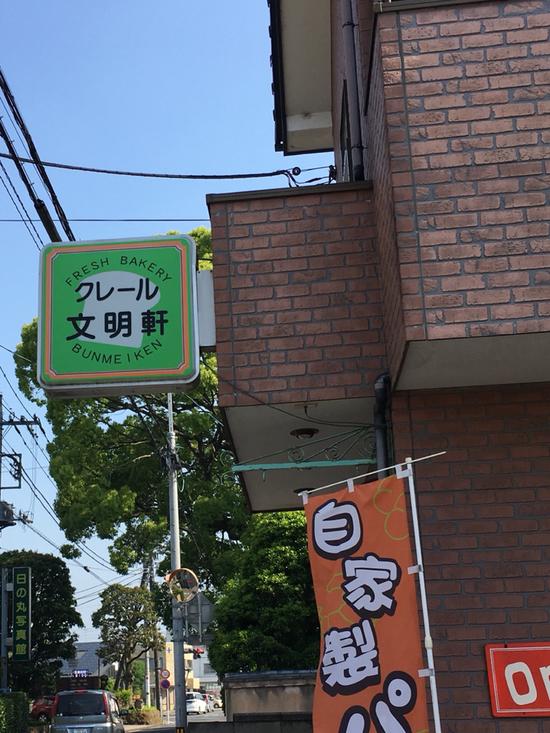 クレール  文明軒 name=