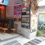 新台北 - 店の外観