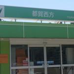 都賀西方パーキングエリア上り ショッピングコーナー -