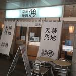 尾崎幸隆 丼 - 外観