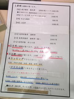 尾崎幸隆 丼 - 丼の注文システム