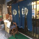 うな正 - 神田駅から神田外語学院方面へすぐ。