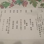 ワインと和食 酒亭 茜坂 -