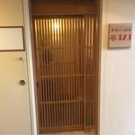串揚げと和食 323 - ビルの3階。エレベーターが旧式でちょっと怖い。