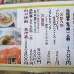 ジュン - 鍋・ドリンクメニュー