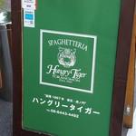 ハングリータイガー - サイン