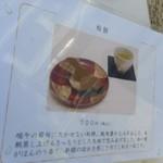 茶のちもと - 期間限定メニュー(柏餅)