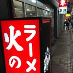 九州ラーメン 火の車 -