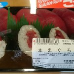 さかな屋 撰鮮 - 本マグロの寿司