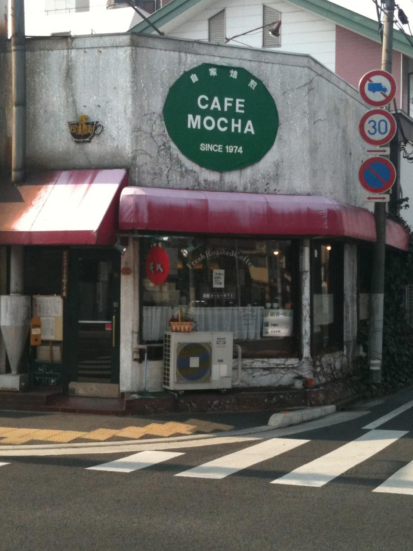 モカ自家焙煎コーヒー店 name=
