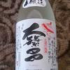 本戸酒店 - ドリンク写真:大繁昌(だいはんじょう)清酒720ml入り930円