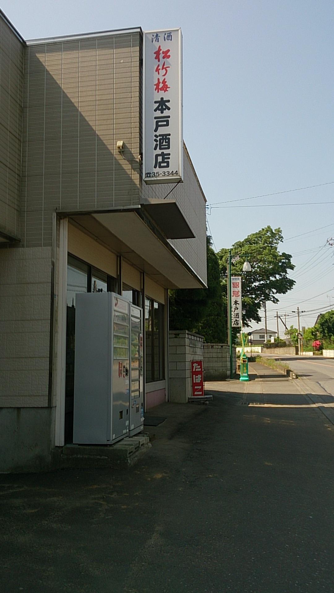 本戸酒店 name=