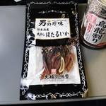 ニューデイズ - 日本海産 丸干し ほたるいか