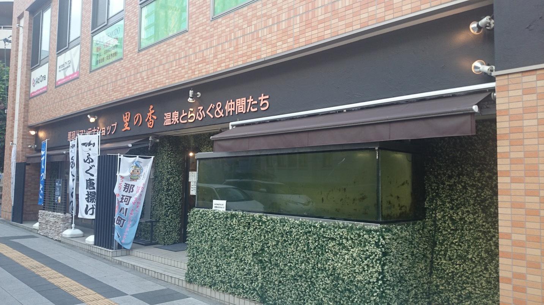 那珂川アンテナショップ 里の香 name=