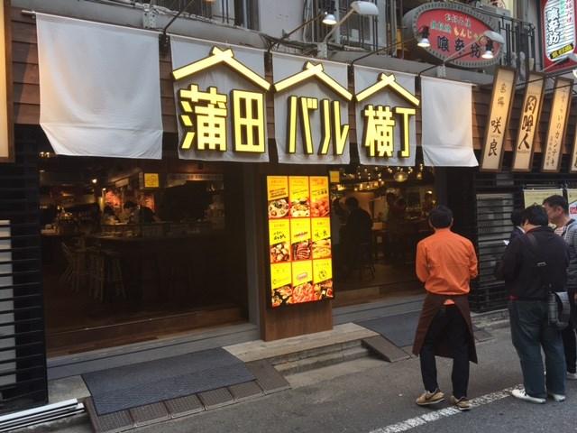 タコリブレ 蒲田バル横丁店