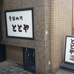 67287115 - 店構え